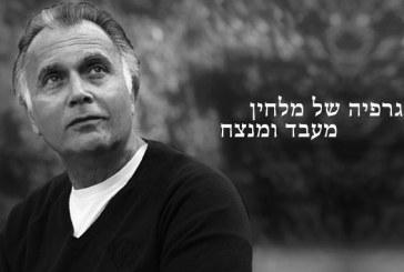 תולדות חייו של גדול מלחיני הזמר העברי