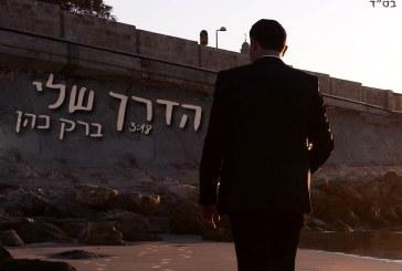 בדרכו שלו: ברק כהן בדרך לאלבום שביעי