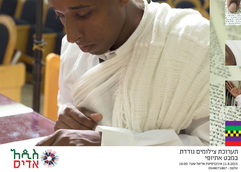 אדיס: תערוכת צילומים מתעדת את העדה האתיופית