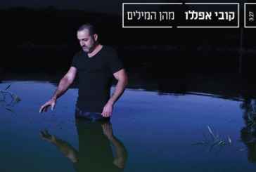 הו ארצי: קובי אפללו באלבום חדש