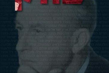 תיק סגור: ספר חדש על רצח יצחק רבין