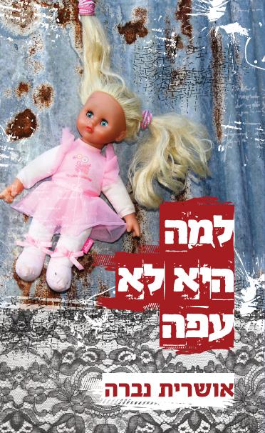 קורס טיס: רומן בכורה לאושרית נברה