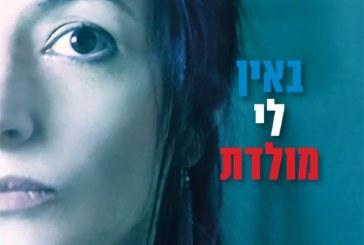 צרפת: שוויון, חירות ושנאת יהודים