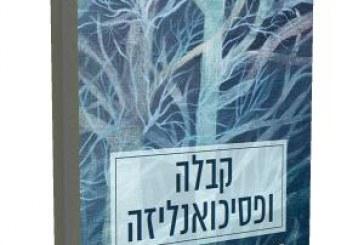 קבלה ופסיכואנליזה: ספר חדש של חביבה פדיה