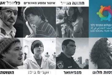 """לוד: קולנוע חברתי ב-10 ש""""ח בלבד"""