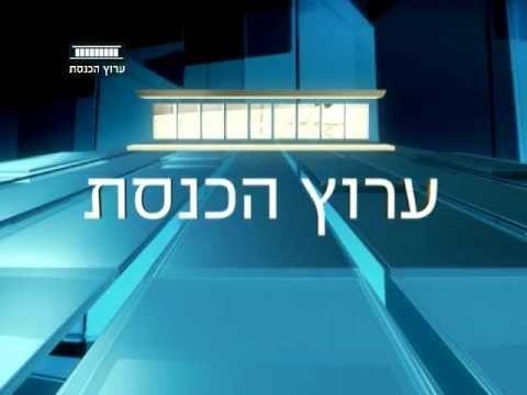 ערוץ הכנסת ייקלט בצלחת לוויין