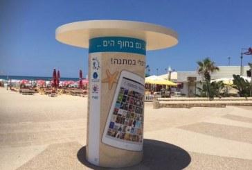 יוזמה: ספר וירטואלי בחוף הים