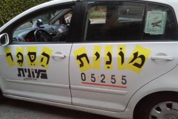מונית הספר בדרך לעוד מהפכה
