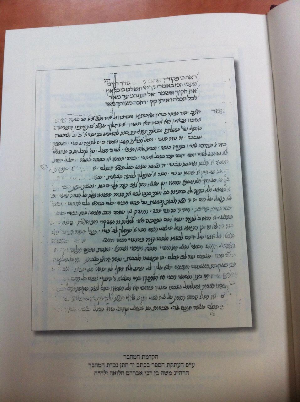 כתב יד מזרחי|צילום: כל ישראל חברים