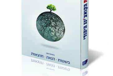 עכשיו על המדף: סודות הקואצ'ינג היהודי