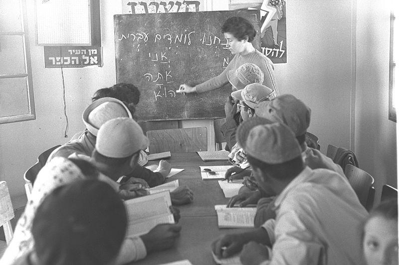 עולים חדשים לומדים תורה | צילום מתוך ויקפדיה
