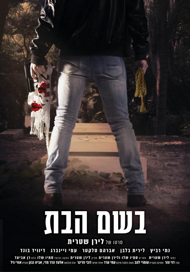 """""""בשם הבת""""-שכול ישראלי והקו הדק בין שאיפה לצדק ורצון לנקמה"""
